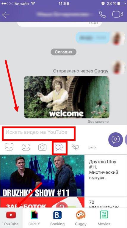 Отправка видео в Viber