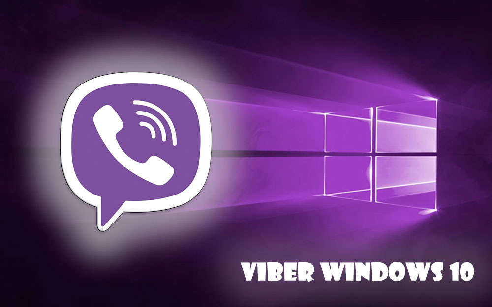 Viber для Windows