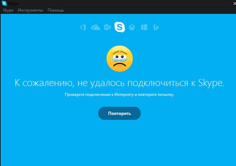 Нет соединения Skype
