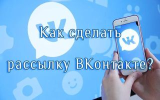 Способы рассылки сообщений в группе во ВКонтакте