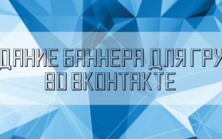 Руководство по созданию баннера для группы во ВКонтакте