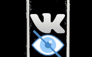 Лучшее приложение невидимка ВК на Айфон