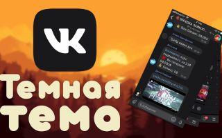 Как установить ночной режим ВКонтакте на компьютере и телефоне