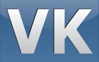 """Как устранить ошибку """"Отправка сообщений ограничена"""" во ВКонтакте"""