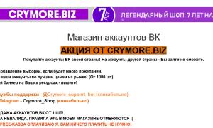 Как купить аккаунты в соцсетях: обзор сервиса Crymore.biz