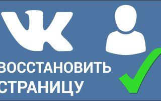 Руководство по восстановлению профиля во ВКонтакте