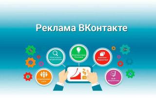 Руководство по созданию рекламного поста во ВКонтакте: оформление и примеры