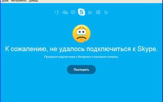 Не запускается Skype на компьютере или ноутбуке с Windows