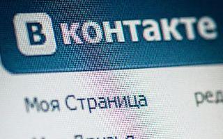 Что делать, если не запускаются приложения во ВКонтакте