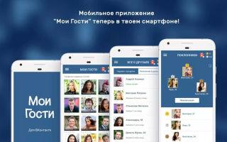 Скачать Гости ВК для Android бесплатно