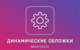 """Лучшая динамическая обложка в """"ВКонтакте"""""""