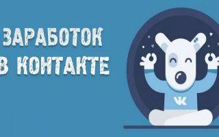 Способы заработка денег во ВКонтакте: полезные советы