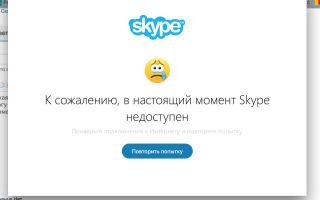 Проблема со входом в Скайп