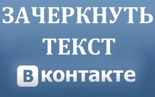 Как писать зачеркнутый текст во ВКонтакте