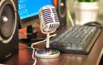 Проблемы с микрофоном в Скайпе