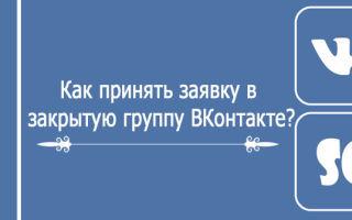 Простой способ принять заявку в закрытую группу ВКонтакте