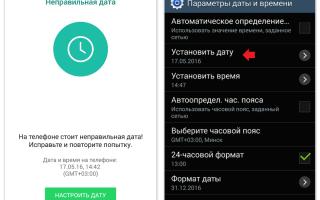 WhatsApp предупреждает о неправильной дате