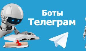 Боты Телеграмм для скачивания видео