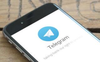 Как зарегистрироваться в Телеграмм