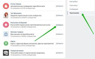 Приложения для рассылки сообщений во ВКонтакте