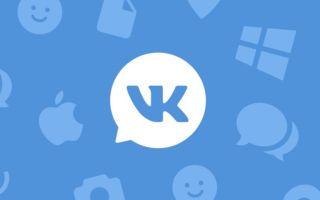 Руководство по закреплению сообщения в диалогах ВКонтакте