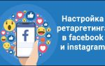 Настройка таргетированной рекламы в Instagram через Facebook