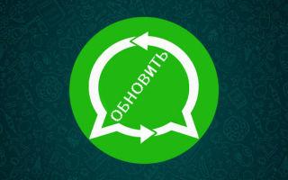 Почему WhatsApp не работает после обновления?