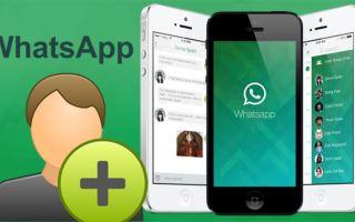 Как добавить кого-нибудь в чат WhatsApp