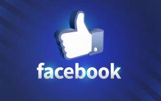 Быстрый способ настройки Фейсбука