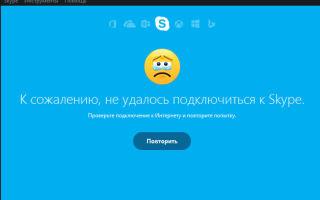 Не удалось установить соединение в Skype