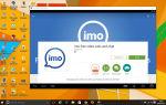 Установка IMO на компьютер с Windows