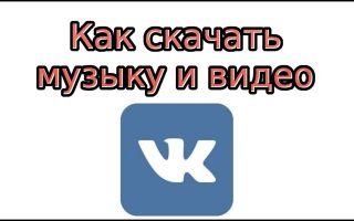 Список расширений для скачивания видео и музыки со ВКонтакте