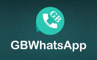 Скачать GB WhatsApp: что это такое, зачем он нужен