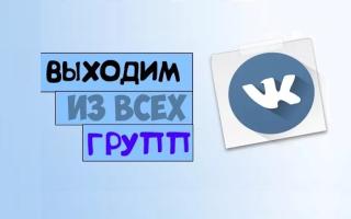 Способы удаления групп в «ВКонтакте»