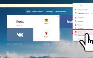 Лучшее расширения для ВК яндекс браузер