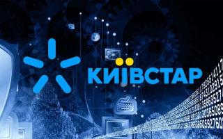 Veon для Kyivstar