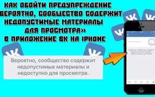 """Как исправить ошибку ВКонтакте """"Вероятно сообщество содержит недопустимые материалы"""" на iPhone"""