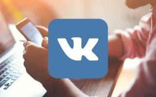 Как посмотреть посетителей страницы профиля во ВКонтакте