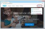 Скайп Онлайн — браузерная версия мессенджера