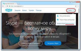 Скайп Онлайн – браузерная версия мессенджера