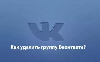 Быстрый способ удаления группы В Контакте