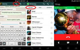 Как позвонить по WhatsApp на обычный телефон?