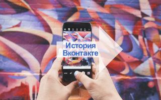 Способы добавления истории в ВК с телефона