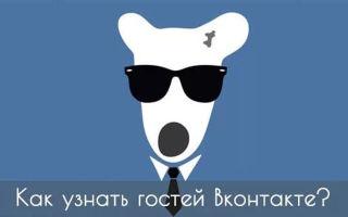 """Быстрый способ просмотра гостей в """"ВКонтакте"""""""