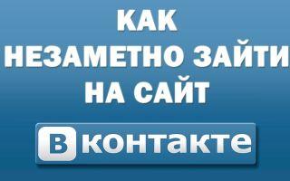 Популярные сервисы-анонимайзеры для входа во ВКонтакте