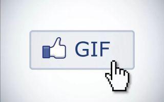 Эффективный способ загрузки GIF в Фейсбук