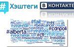 """Быстрый способ сделать хештег в """"ВКонтакте"""""""