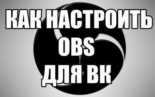 Скачать приложение OBS для ВКонтакте