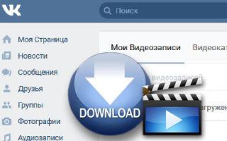 Все способы для сохранения видео с сайта ВКонтакте