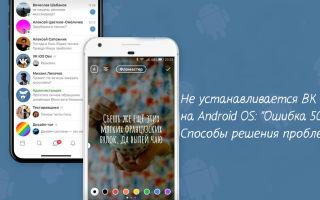 «Ошибка 504» при установке приложения ВКонтакте на Андроид